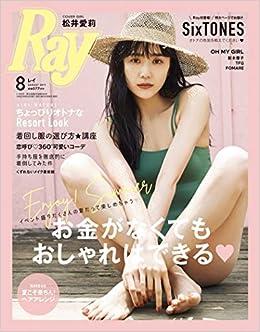 Ray(レイ) 2019年 08月号(日本語) 雑誌 – 2019/6/22
