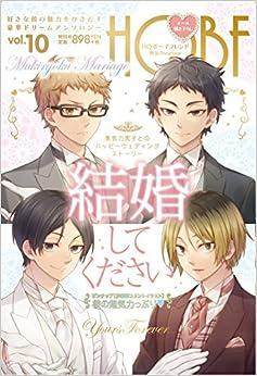 HQボーイフレンド 無気力mariage (F-Book Selection)(日本語) コミック – 2016/11/17