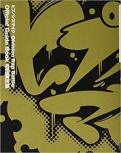 ヒプノシスマイク -Division Rap Battle- Official Guide Book 初回限定版 ([バラエティ])(日本語) 単行本 – 2020/9/2