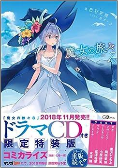 魔女の旅々7 (GAノベル)(日本語) 単行本 – 2018/7/13