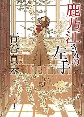 ([あ]8-1)鹿乃江さんの左手 (ポプラ文庫 日本文学)(日本語) 文庫 – 2013/10/4