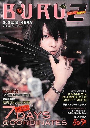 BURU2(日本語) 単行本(ソフトカバー) – 2012/10/31