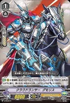 カードファイト!!ヴァンガード/V-PR/0171 クラウドランサー グモリス