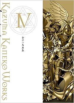 金子一馬画集IV(日本語) 大型本 – 2017/6/17
