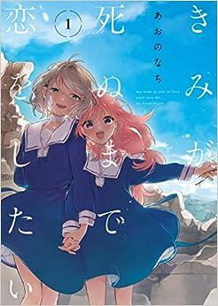 きみが死ぬまで恋をしたい(1) (百合姫コミックス)(日本語) コミック – 2019/1/18
