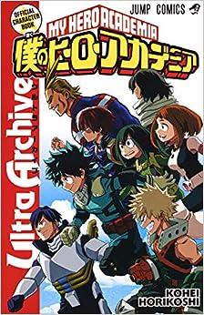 僕のヒーローアカデミア公式キャラクターブック Ultra Archive (ジャンプコミックス)(日本語) コミック – 2016/5/2
