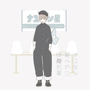 【Amazon.co.jp限定】ナユタン星への快爽列車【アナザージャケット】