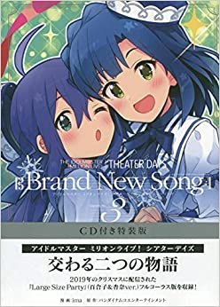THE IDOLM@STER MILLION LIVE! THEATER DAYS Brand New Song(3) CD付き特装版 (REXコミックス)(日本語) コミッ...