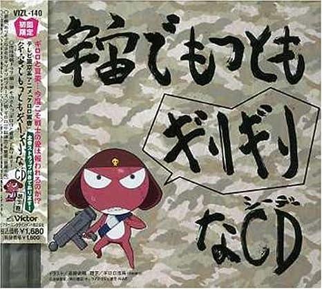 「ケロロ軍曹」 宇宙でもっともギリギリなCD 全巻ストラップ付きであります!第3巻(初回限定盤)