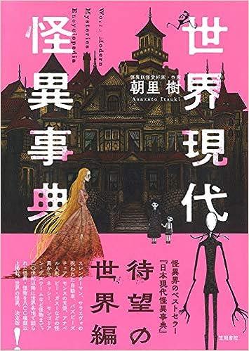 世界現代怪異事典(日本語) 単行本 – 2020/6/22