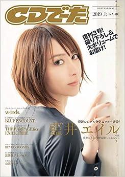 CDでーた2019 上[KA-MI] (カドカワエンタメムック)(日本語) ムック – 2019/7/31