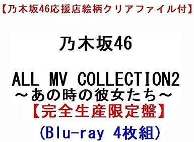 【乃木坂46応援店絵柄クリアファイル付】 乃木坂46 ALL MV COLLECTION2 ~ あの時の彼女たち ~ 【完全生産限定盤】(Blu-ray 4枚組)