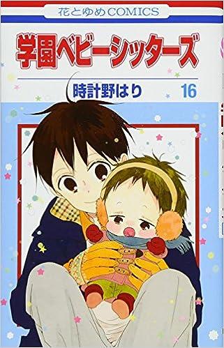 学園ベビーシッターズ 16 (花とゆめコミックス)(日本語) コミック – 2018/1/4