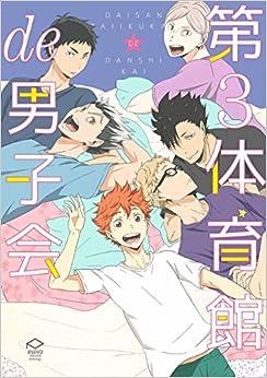 第3体育館de男子会 (PIPIOコミック)(日本語) コミック – 2016/9/17