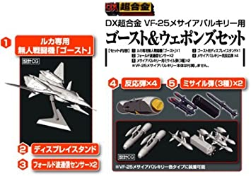 DX超合金 VF-25 メサイアバルキリー用 ゴースト&ウェポンズセット