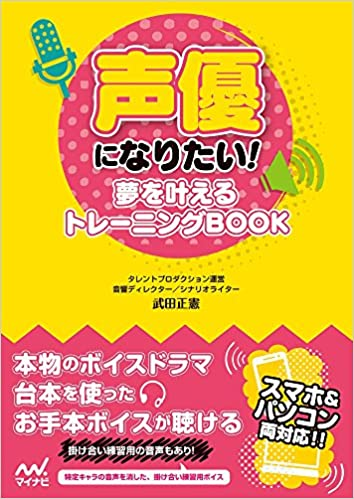 声優になりたい! ~夢を叶えるトレーニングBOOK~(日本語) 単行本(ソフトカバー) – 2015/3/21