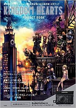 KINGDOM HEARTS PERFECT BOOK (バラエティ)(日本語) 大型本 – 2018/12/28