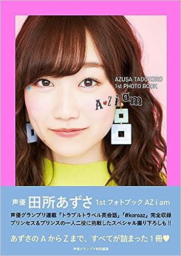 田所あずさ 1stフォトブック AZ i am(日本語) 大型本 – 2019/3/1