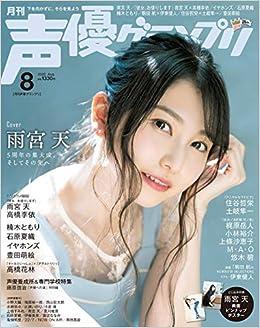 声優グランプリ2020年 08 月号 [雑誌](日本語) 雑誌 – 2020/7/10