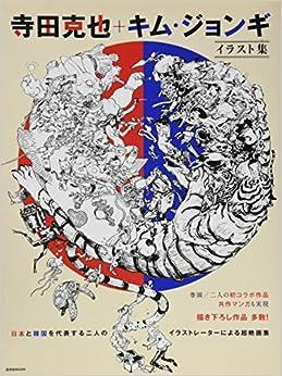 寺田克也+キム・ジョンギ イラスト集 (玄光社MOOK)(日本語) ムック – 2017/3/21