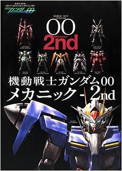 機動戦士ガンダム00 メカニック-2nd (双葉社ムック)(日本語) ムック – 2010/1/16