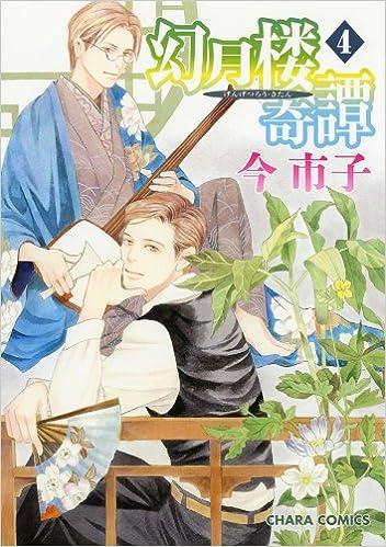 幻月楼奇譚 (4) (キャラコミックス)(日本語) コミック – 2013/9/25
