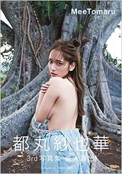 都丸紗也華3rd写真集 MeeTomaru(日本語) 単行本(ソフトカバー) – 2020/1/25