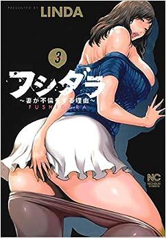 フシダラ~妻が不倫をする理由~ (3) (ニチブンコミックス)(日本語) コミック – 2018/12/19