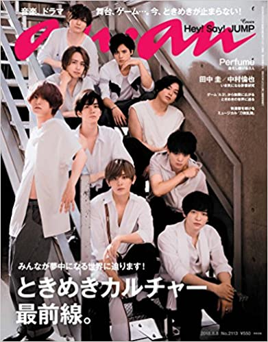 anan (アンアン) 2018/08/08 No.2113[ときめきカルチャー最前線。/Hey! Say! JUMP](日本語) 雑誌 – 2018/8/1