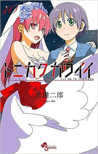 トニカクカワイイ (10) (少年サンデーコミックス) (日本語) コミック – 2020/3/18