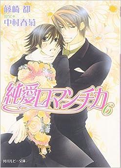 純愛ロマンチカ6 (角川ルビー文庫)(日本語) 文庫 – 2008/9/30