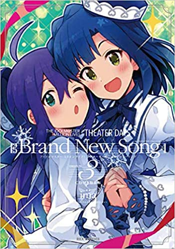 THE IDOLM@STER MILLION LIVE! THEATER DAYS Brand New Song(3) CD付き特装版 (REXコミックス) (日本語) コミ...