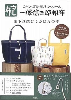 一澤信三郎帆布 愛され続けるかばんの本 (バラエティ)(日本語) 大型本 – 2017/6/19