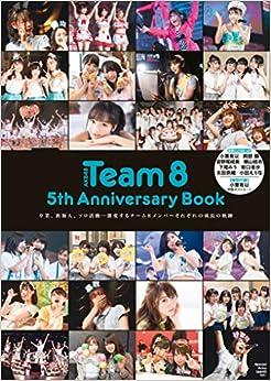 AKB48 Team8 5th Anniversary Book(日本語) 単行本 – 2019/4/8