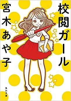校閲ガール (角川文庫)(日本語) 文庫 – 2016/8/25