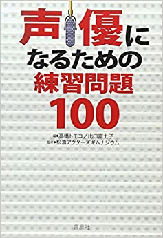 声優になるための練習問題100(日本語) 単行本 – 2000/4/1