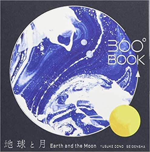 360°BOOK 地球と月 Earth and the Moon (360°BOOKシリーズ) (日本語) ハードカバー – 2016/9/30