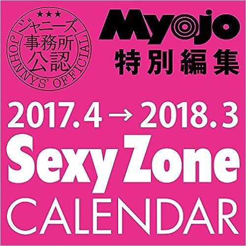 SexyZoneカレンダー 2017.4→2018.3 (ジャニーズ事務所公認) ([カレンダー]) (日本語) カレンダー – 2017/3/9