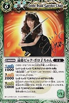 バトルスピリッツ/GX12-03/遠藤ビャク・ガロ子ちゃん