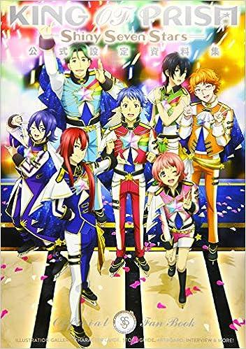 KING OF PRISM -Shiny Seven Stars- 公式設定資料集(日本語) 単行本(ソフトカバー) – 2019/11/15
