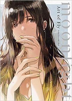 moonlight-フライ アートワークス- (日本語) 単行本(ソフトカバー) – 2019/10/17