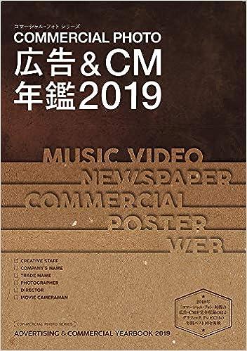 広告&CM年鑑2019 (コマーシャル・フォト・シリーズ)(日本語) ムック – 2019/3/11