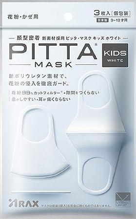 ピッタマスクキッズホワイト(PITTA MASK KIDS WHITE) 3枚入