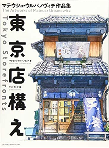 東京店構え マテウシュ・ウルバノヴィチ作品集(日本語) 単行本(ソフトカバー) – 2018/4/25
