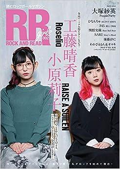 ROCK AND READ girls 002(日本語) 単行本(ソフトカバー) – 2019/11/30