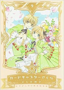 なかよし60周年記念版 カードキャプターさくら(9)<完> (KCデラックス)(日本語) コミック – 2015/8/28