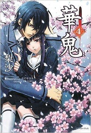 華鬼4 (レガロシリーズ)(日本語) 単行本(ソフトカバー) – 2009/7/18