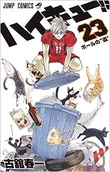 ハイキュー!! 23 (ジャンプコミックス)コミック – 2016/10/4