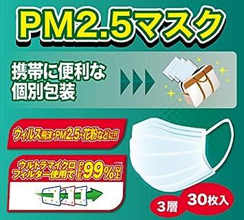 不織布マスク【個包装】PM2.5 3層マスク PFE99%【30枚入】