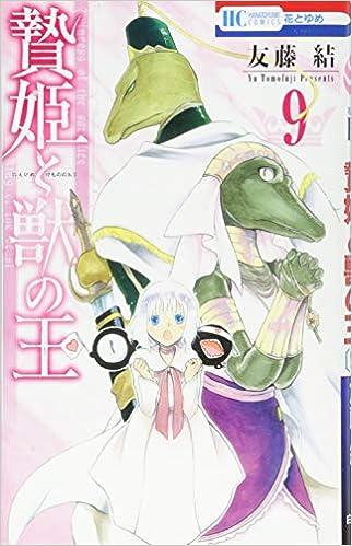 贄姫と獣の王 9 (花とゆめCOMICS)(日本語) コミック – 2018/11/20